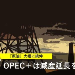 原油は大幅に続伸 OPEC+は減産延長を検討