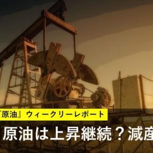 原油は上昇継続? OPEC+減産に期待