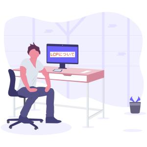 【Googleコアアプデ 】Core Web Vitals 3つのうちLCPの解説と改善方法