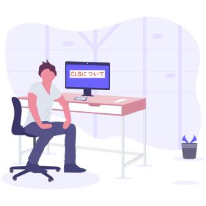 【Googleコアアプデ 】Core Web Vitals 3つのうちCLSの解説と改善方法