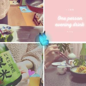 【vlog】一人晩酌/素朴な簡単 おつまみ