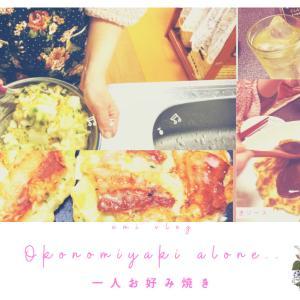【BRUNO】お家にある食材で作る一人お好み焼vlog/アツアツ~♪シュワシュワ~♪を楽しむまったり晩酌