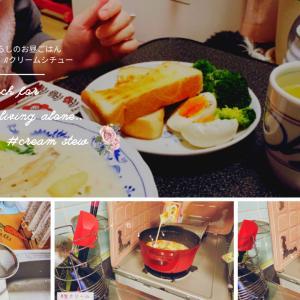 【40代一人暮らしお昼ごはんvlog】余っている生クリームとお家にある食材でルーなし クリーミーな心温まる簡単クリームシチュー