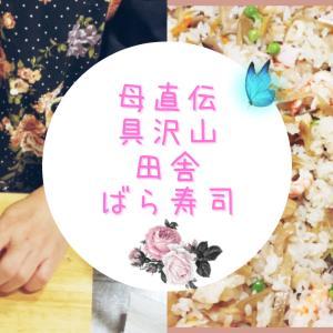 【40代おひとり様】旬の春野菜で 母直伝 具沢山 田舎ばら寿司