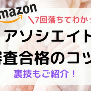 【新情報】8回目で合格したAmazonアソシエイト【裏技】