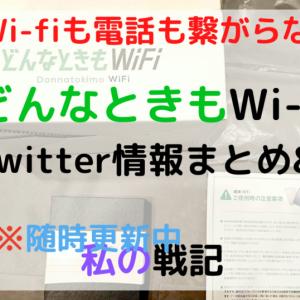 どんなときもWi-fiは繋がらない。Twitterまとめとオペレターには繋がらない件