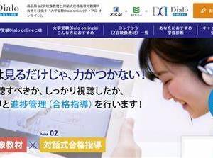 高校生向けのオンライン予備校 大学受験Dialo online(ディアロオンライン がなぜオススメであるか