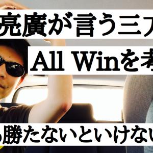 西野亮廣がよく言う「三方よし」All winの考え方を紹介!【信用で成り立つ経済】