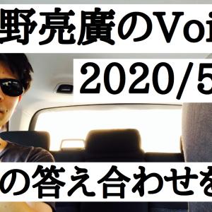 西野亮廣のVoicyで答え合わせをする【2020/5/1放送Voicy:コロナ時代の芸人に求められる能力】