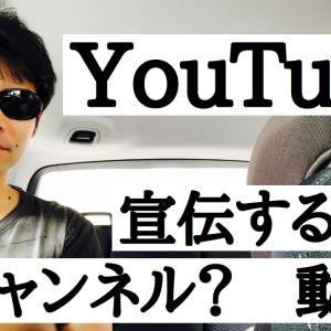 Youtubeを投稿したら広まるまで宣伝を続けないといけない【一度の宣伝だけでは広まらない】