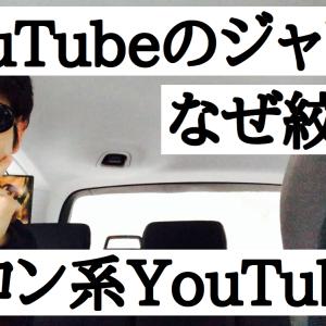 Youtubeでジャンルを決める理由【僕のチャンネルのジャンルが決定しました】