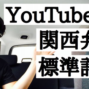Youtubeでは標準語を話す理由【関西人でも標準語を取り入れる】