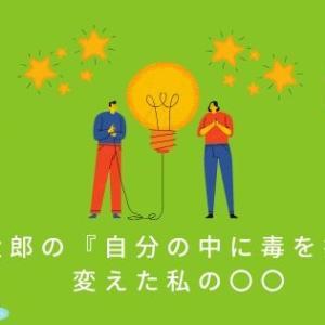 岡本太郎の『自分の中に毒を持て』が変えた私の〇〇