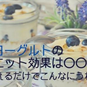 豆乳ヨーグルトのダイエット効果は〇〇!置き換えるだけでこんなにうれしい♪