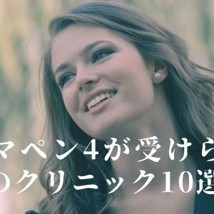 ダーマペン4が受けられる東京のクリニック10選|価格を徹底比較!