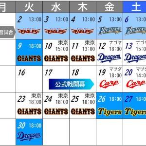 6月の練習試合日程発表、名古屋遠征あり