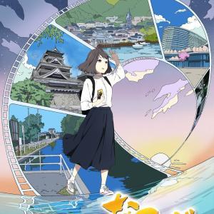 なつなぐ(2020年)音信不通のネッ友を探す旅。熊本を旅するアニメ