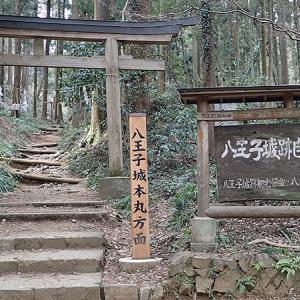 八王子城(東京都八王子市)東京都下の登り甲斐のある山城