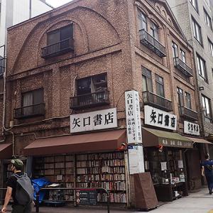 神保町散歩(東京都千代田区)古書店街から学生街へ戻りつつある街並を巡る