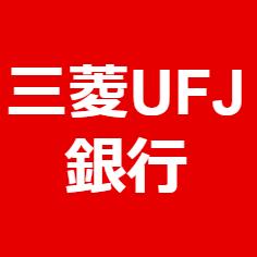 三菱UFJ銀行のATM手数料を無料にする方法