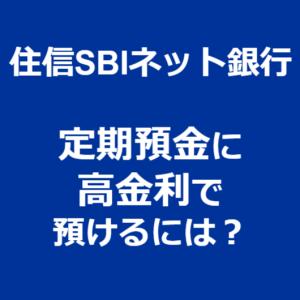 住信SBIネット銀行の定期預金に高金利で預けるには?
