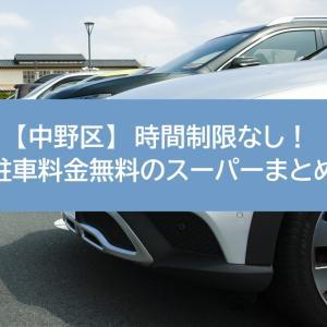 【中野区】時間制限なし!駐車料金無料の中野スーパーまとめ