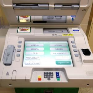 現金で銀行口座へ振込するには?