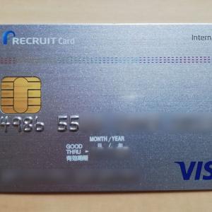 リクルートカードをポイントサイト経由で発行して4,400円をGETする方法