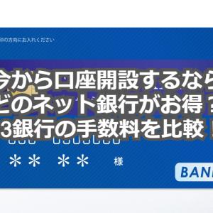 今から口座開設するならどの銀行がお得?ネット銀行13行の振込手数料・ATM手数料を徹底比較!