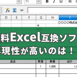 無料Excel互換ソフト4つの性能を比較!本家Excelに最も近いソフトは?