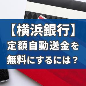 横浜銀行の定額自動送金サービスを無料化する方法
