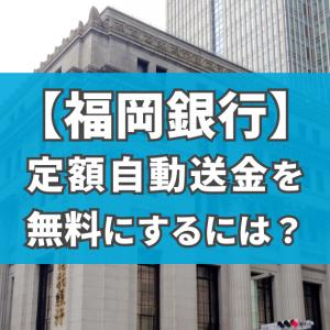 福岡銀行の定額自動送金サービスを無料化する方法
