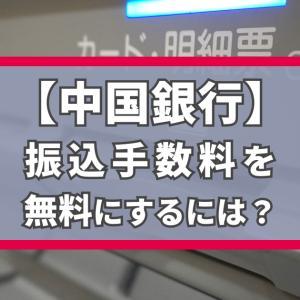 中国銀行の振込手数料を無料にするには?