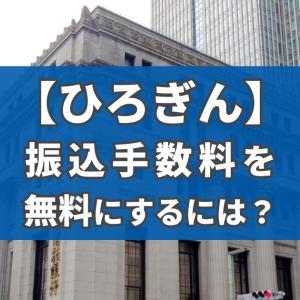 広島銀行の振込手数料を無料にするには?