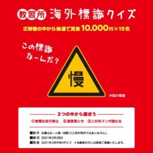 教習所海外標識クイズで賞金1万円を狙う【2021年1月~2月】