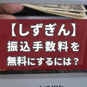 静岡銀行の振込手数料を無料にするには?