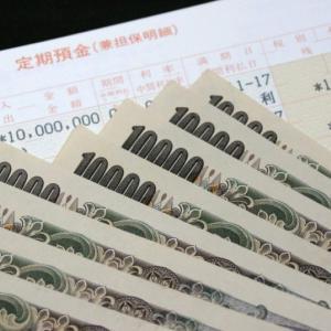 ゆうちょ銀行の定期預金金利を100倍にするには?
