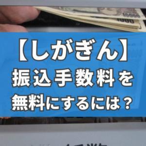 滋賀銀行の振込手数料を無料にするには?振込先銀行ごとに徹底解説!