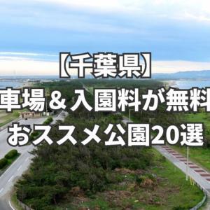 【千葉県】駐車場が完全無料の公園20選