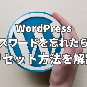 WordPressのログインパスワードを忘れたときは?パスワードリセット方法を紹介