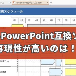 無料PowerPoint互換ソフト3つの性能を比較!本家PowerPointに最も近いソフトは?