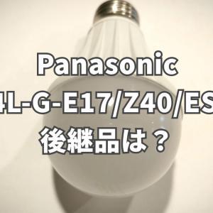 Panasonic LDA4L-G-E17/Z40/ES/W の後継品はどれを選ぶ?