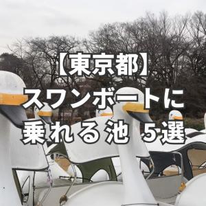 【東京都】スワンボートに乗れる池 5選