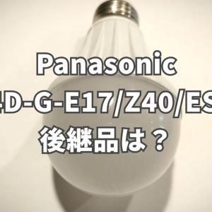 Panasonic LDA4D-G-E17/Z40/ES/W の後継品はどれを選ぶ?