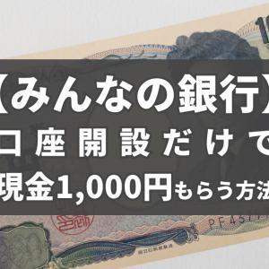 みんなの銀行を口座開設して1,000円をGETするには?紹介コードを公開