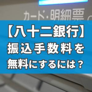 八十二銀行から他銀行への振込手数料を無料にするには?