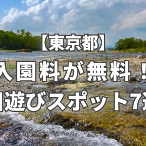 【東京】川遊びが無料でできる公園7選