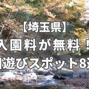 【埼玉】川遊びが無料でできる公園8選