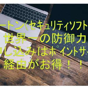 【4月最新】ノートン(セキュリティソフト)はポイントサイトから申し込みがお得!最大3611円還元する方法