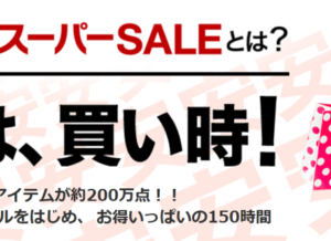 【6/4~6/11開催中】ポイント最大44倍の楽天スーパーセール!半額以下でお買い物できる最新情報!